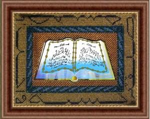 Изображение Коран