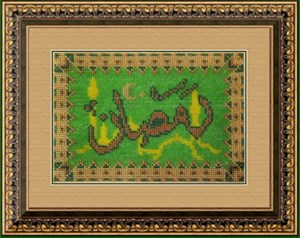 Изображение Рамадан