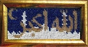 """Изображение Шамаиль-миниатюра """"Аллах Великий"""""""