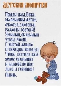 Изображение Детская молитва (мальчик)