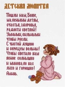 Изображение Детская молитва (девочка)