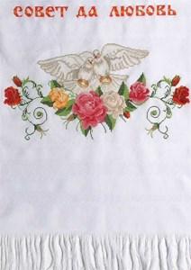 Изображение Совет да любовь Свадебный рушник