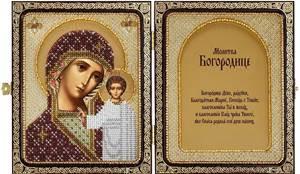 Изображение Образ Казанской Пресвятой Богородицы