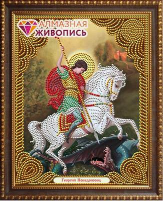 Изображение Икона Георгий Победоносец