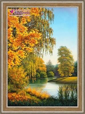 Изображение Осенью